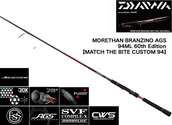 DAIWA MORETHAN BRANZINO AGS 94ML - 60TH EDITION
