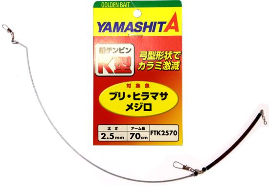 YAMASHITA TENBIN 2.5mm X 70cm