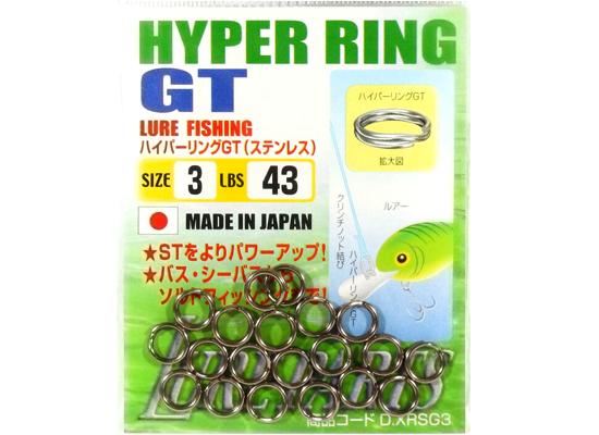 HYPER RING GT #3